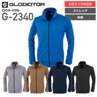 コーコス G-2340 防風ストレッチジャケット│Gladiator・G SPORT[19AW]