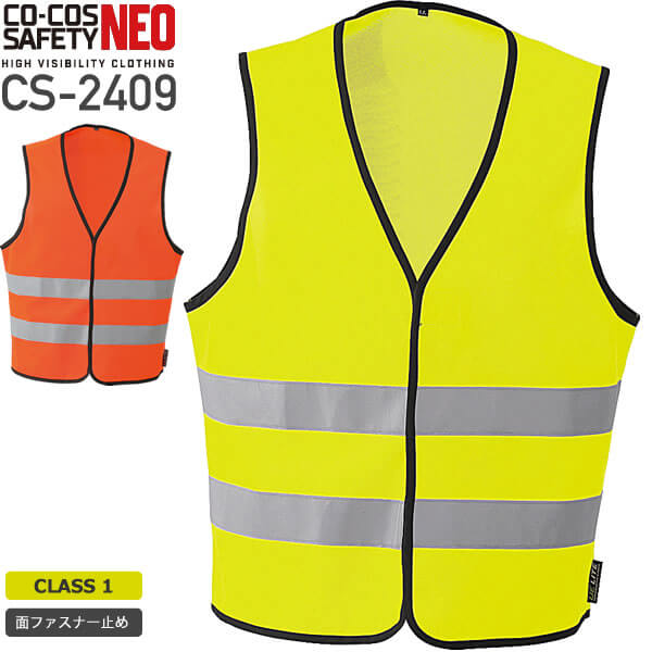 コーコス CS-2409 高視認性安全ベスト(マジック)│CO-COS信岡[17AW]