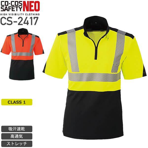 コーコス CS-2417 高視認性安全半袖ポロシャツ│CO-COS信岡[17AW]