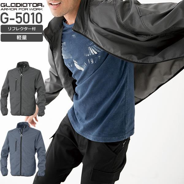 GLADIATOR G-5110 スマートジャケット│コーコス信岡[17SS]