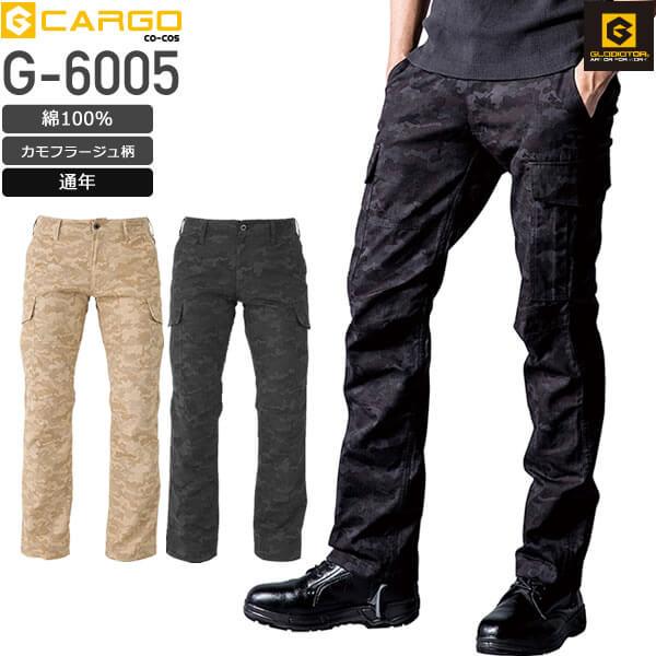 GLADIATOR G-6005 Gカーゴ ミリタリーカーゴパンツ│コーコス信岡[17SS]
