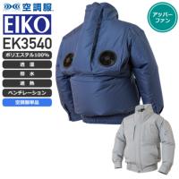 【服のみ単品】エレファン EK3540 空調服™ ポリエステル長袖タチエリ[20SS]│EIKO