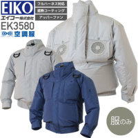 【服のみ単品】フルハーネスエレファン EK3580 空調服™ ポリエステル長袖タチエリ[20SS]│EIKO