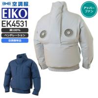 【服のみ単品】エレファン EK4531 空調服™ 綿100%長袖タチエリ[20SS]│EIKO