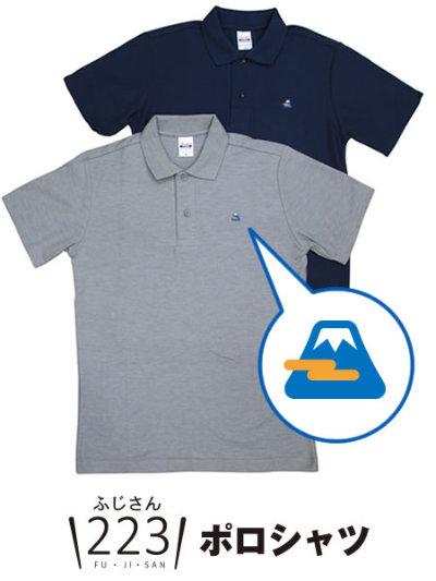オリジナル 富士山ワンポイント鹿の子ポロシャツ【00193】