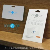 イオニアカード プラス│ioneair plus カードなのに空気清浄機