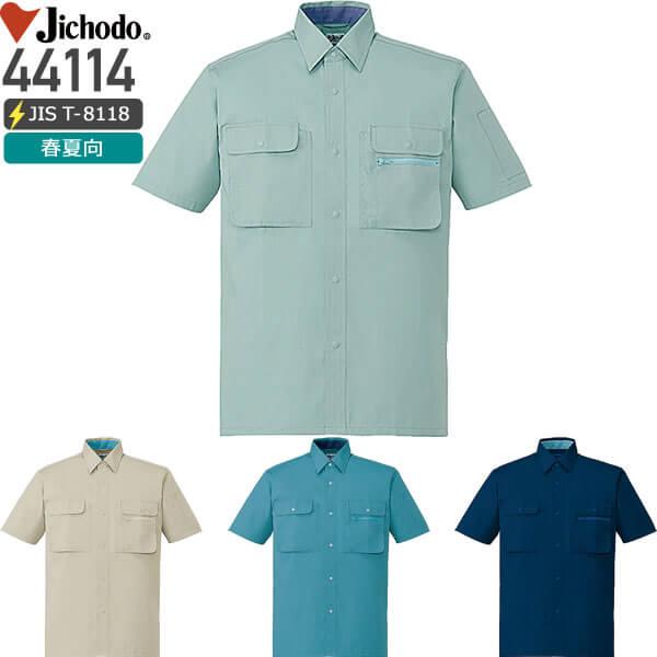 自重堂 44114 製品静電半袖シャツ│じちょうどう Jichodo