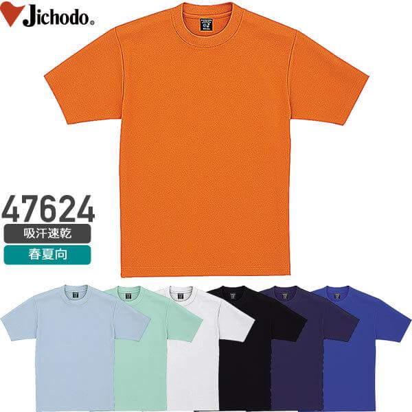 自重堂 47624 吸汗速乾半袖ポロシャツ│じちょうどう Jichodo