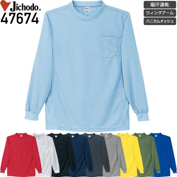 自重堂 47674 吸汗速乾長袖Tシャツ│Jichodo、じちょうどう