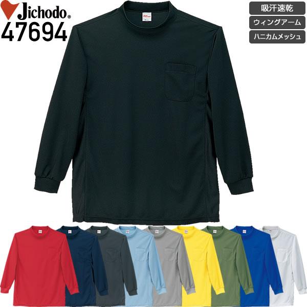 自重堂 47694 吸汗速乾長袖ローネックシャツ│Jichodo、じちょうどう