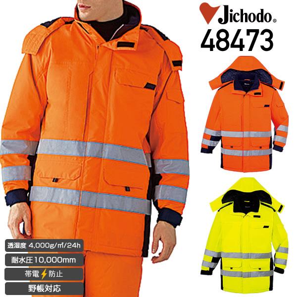 自重堂 48473 高視認防水防寒コート(フード付)〈CLASS2〉JIS T8127準拠 ユニチカスパークライト│じちょうどう、Jichodo[16SS]