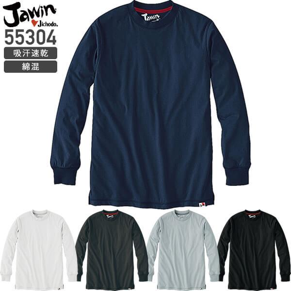 自重堂 55304 長袖Tシャツ 吸汗速乾 天竺│Jawin・ジャウィン