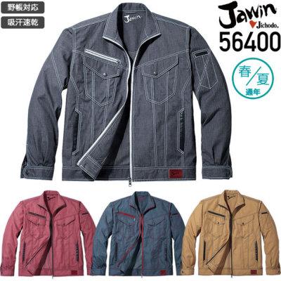 自重堂 56400 長袖ジャンパー デニム調│Jawin・ジャウィン[16SS]