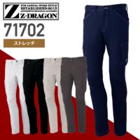 自重堂 71702 ストレッチノータックカーゴパンツ│Z-DRAGON、ジードラゴン[19AW]