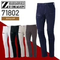 自重堂 71802 ストレッチノータックカーゴパンツ│Z-DRAGON、ジードラゴン[19AW]