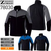 自重堂 78030 製品制電防風ストレッチジャンパー│Z-DRAGON・ジードラゴン