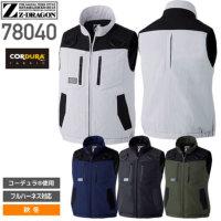自重堂 78040 防寒ベスト│Z-DRAGON・ジードラゴン