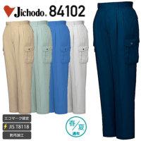 自重堂 84102 エコ3バリューツータックカーゴパンツ│じちょうどう Jichodo/JIS T8118適合/エコマーク認定商品
