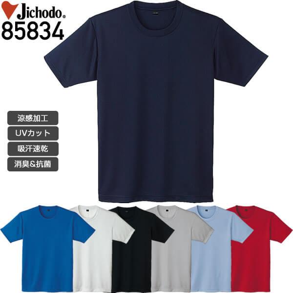 自重堂 85834 吸汗速乾半袖Tシャツ│じちょうどう Jichodo
