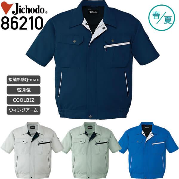 自重堂 86210 接触冷感半袖ブルゾン│じちょうどう Jichodo