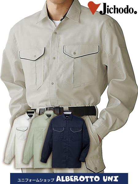 自重堂(じちょうどう) 裏面トロ 吸汗速乾 長袖シャツ 【86604】<レディス対応SS〜>