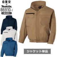 【服のみ】自重堂×マキタ 空調服 86910-1 綿100% エアコンジャケット[17SS]