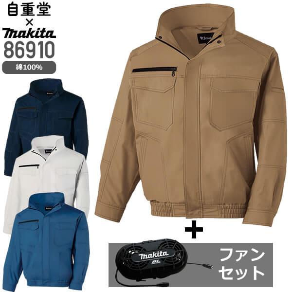 【ファン×ジャケットセット】自重堂×マキタ 86910 綿100% エアコンジャケット[17SS]※バッテリホルダは別売りです