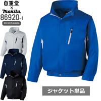 【服のみ】自重堂×マキタ 空調服 86920-1 ポリエステル エアコンジャケット[17SS]