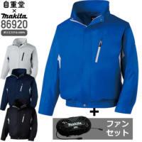 【ファン×ジャケットセット】自重堂×マキタ 86920 ポリエステル エアコンジャケット[17SS]※バッテリホルダは別売りです