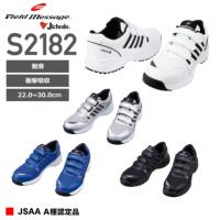 自重堂 S2182 セーフティシューズ(面ファスナー)/JSAA A種認定品│Field Message[19AW]