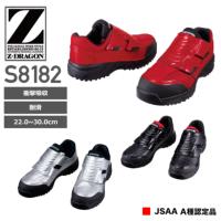 自重堂 S8182 セーフティシューズ /JSAA A種認定品│Z-DRAGON、ジードラゴン[19AW]