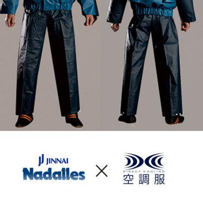 ジンナイ(Nadalles) ナダレス レインパンツ【6002】