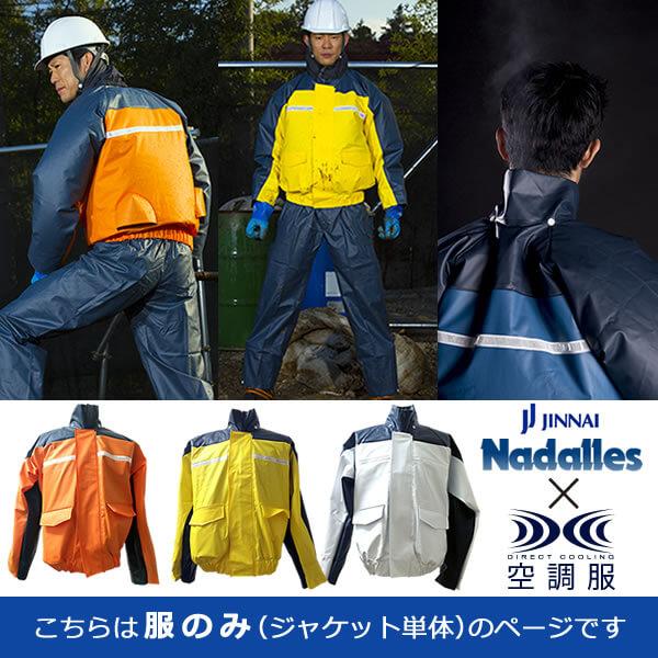 《送料無料》 ナダレス空調ブルゾン 6097 レインウェア,合羽│ジンナイ Nadalles