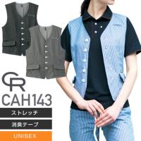 カーシーカシマ CAH143 ベスト(UNISEX)┃CAREAN(キャリーン)KARSEE