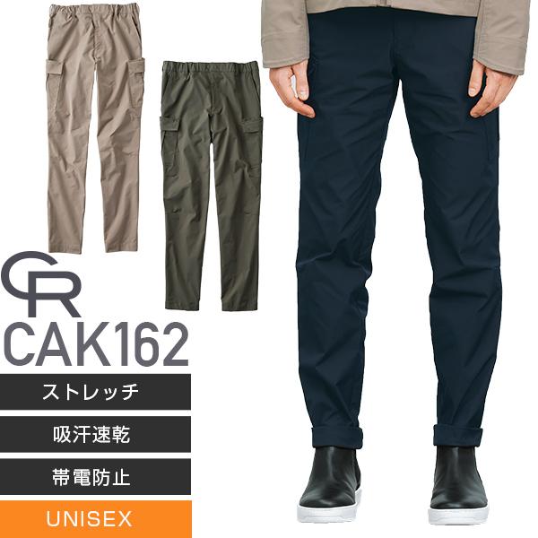 カーシーカシマ CAK162 カーゴパンツ(UNISEX)┃CAREAN(キャリーン)KARSEE