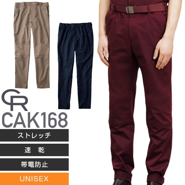 カーシーカシマ CAK168 パンツ(UNISEX)┃CAREAN(キャリーン)KARSEE