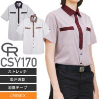 カーシーカシマ CSY170 半袖ニットシャツ(UNISEX)┃CAREAN(キャリーン)KARSEE
