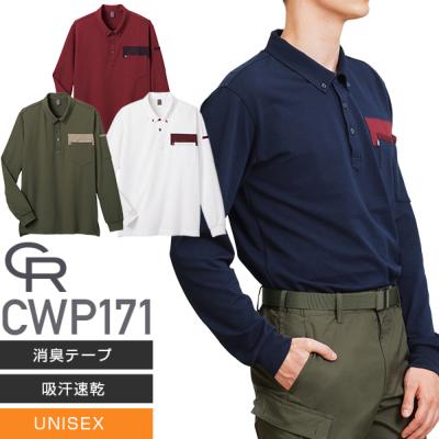 カーシーカシマ CWP171 長袖ポロシャツ(UNISEX)┃CAREAN(キャリーン)KARSEE