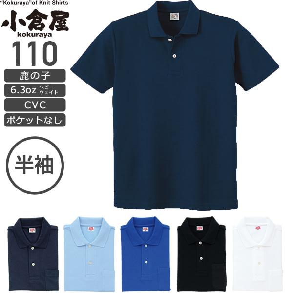 小倉屋 110 CVC裏鹿の子 6.3ozヘビーウェイト半袖ポロシャツ(ポケットなし)