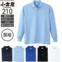 小倉屋 210 CVC裏鹿の子 6.3ozヘビーウェイト長袖ポロシャツ(ポケットなし)