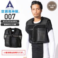 空調風神服 007 風神ベストポケットプラス(スペーサーベスト)(保冷ポケット3個)[20SS]│アタックベース