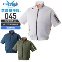 【服のみ単品】アタックベース 空調風神服 045 半袖ブルゾン(P100%)│The tough(ザタフ)