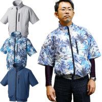 【服のみ単品】アタックベース 055 空調風神服 半袖ジャケット