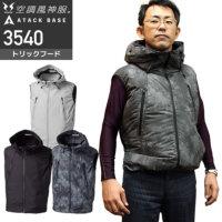 【服のみ単品】アタックベース 3540 空調風神服 チタンフードベスト