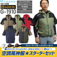 【服とデバイスセット】コーコス G-1910 空調風神服 ボルトクール半袖ジャケット(ポリエステル100%)