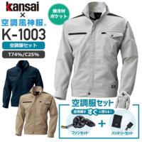 【セット】KANSAI×空調風神服 K1003 長袖ブルゾン(T/C)+フラットレギュラーファンセット(RD9920R)+リチウムイオンバッテリセット(RD9890J)[19SS]│大川被服(カンサイユニフォーム)