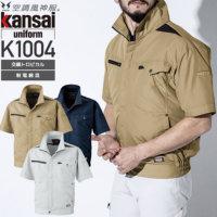 【服のみ単品】大川被服 K1004 空調風神服 綿混半袖ブルゾン(T/C)