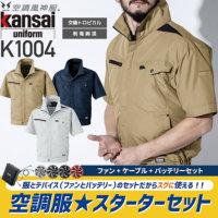 【服とデバイスセット】大川被服 K1004 空調風神服 綿混半袖ブルゾン(T/C)
