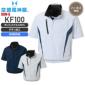 【服のみ単品】サンエス 空調風神服 KF100 チタン加工半袖ブルゾン[20SS]│SUN-S