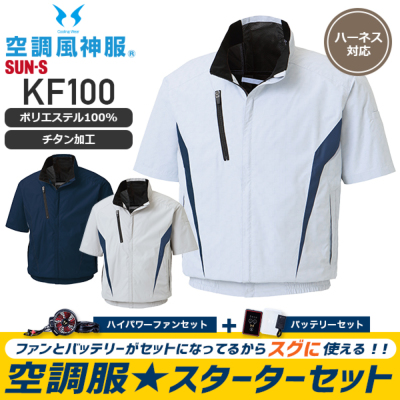 【服とデバイスセット】サンエス 空調風神服 KF100 チタン加工半袖ブルゾン[20SS][20SS]+リチウムイオンバッテリセット+ファンセット(デバイスはセレクタで選択下さい)│SUN-S